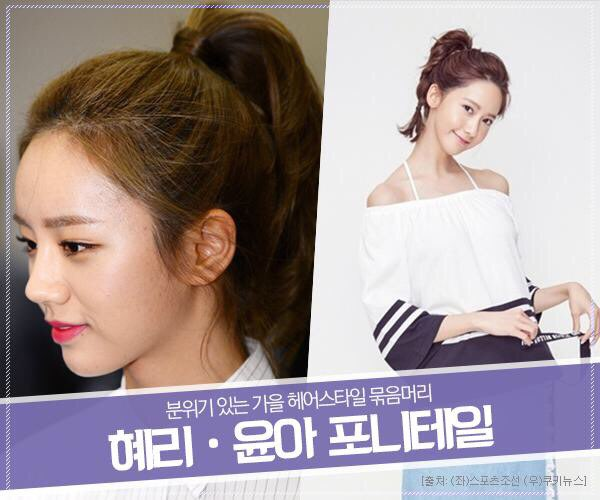 Girl's Day's Hyeri and SNSD Girls Generation's Yoona's fall fashion updo hairstyle