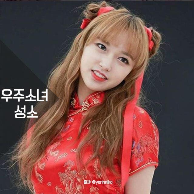 Korean kpop girl group idol wjsn cosmic girls cheng xiao hairstyles for girls women space buns kpopstuff